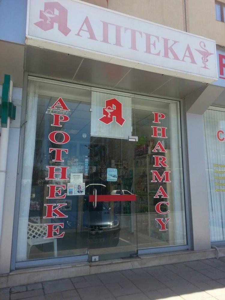 Аптеки - Аптека ЕВРОФАРМ