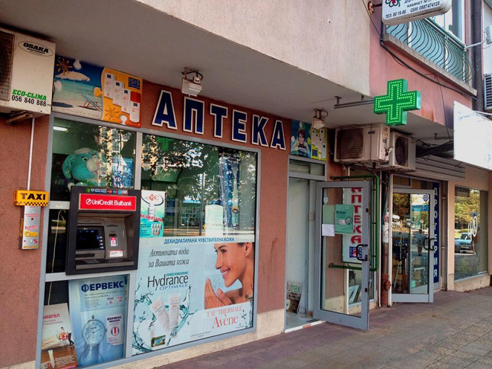 Аптека МИРАБЕЛ 2 Бургас