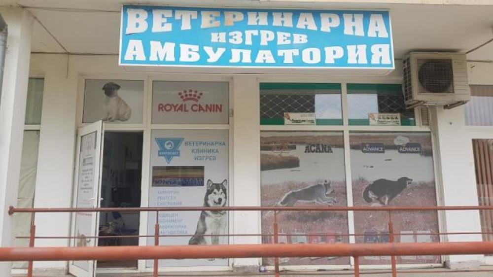 Ветеринарни Клиники - Ветеринарни лекари  Бургас