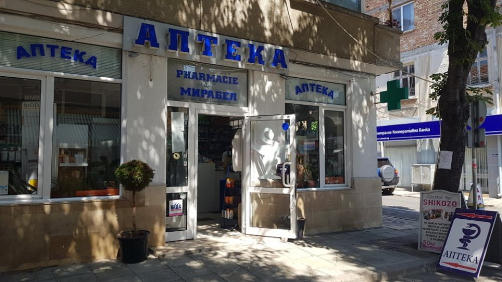 Аптеки - Денонощна аптека МИРАБЕЛ Царево