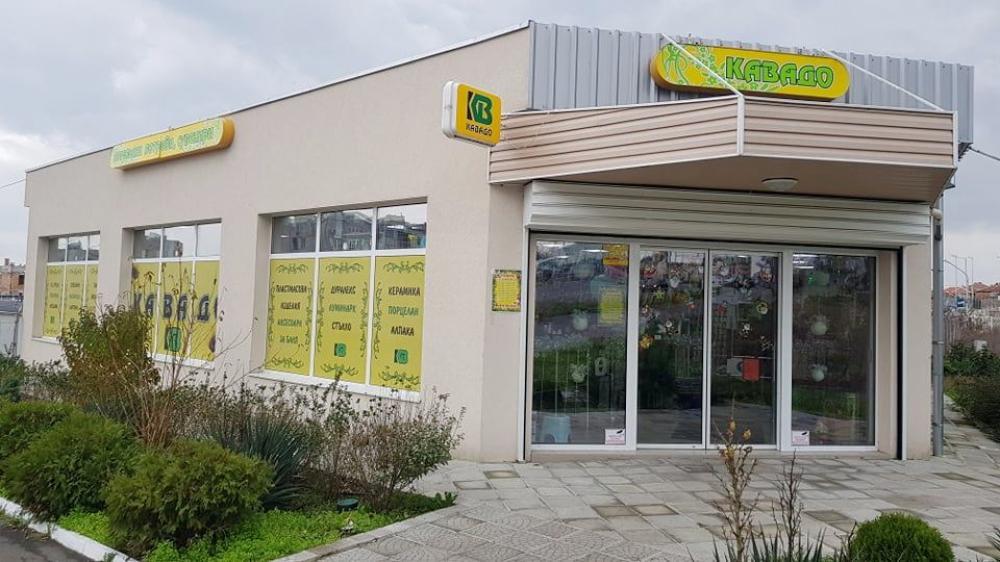 Магазин за домашни потреби, стоки за бита и сувенири КАВАДО
