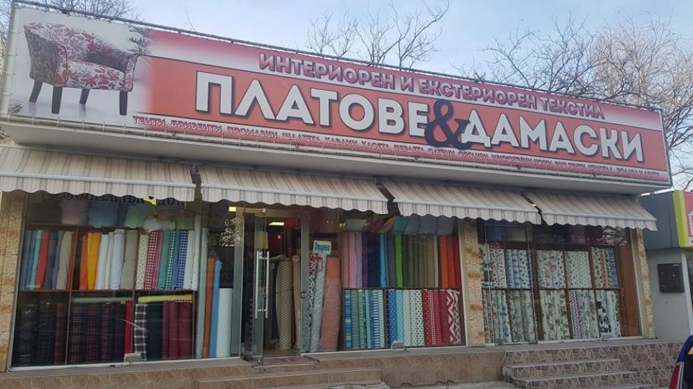 Магазини за платове и интериорен текстил - Магазин за платове и интериорен текстил ИЛТЕКС 63 Варна