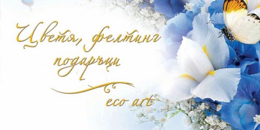 Магазин за цветя, фелтинг НАТЮРЕЛ -  Бургас