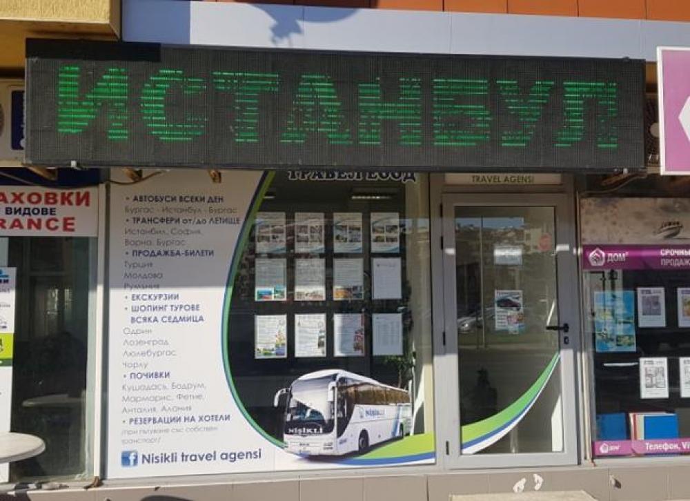 Туристически агенции - Еднодневни екскурзии до Турция - Нишикли Травел