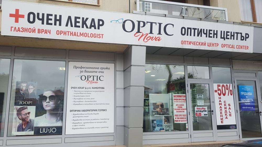 Оптичен център NOVA OPTIC Поморие