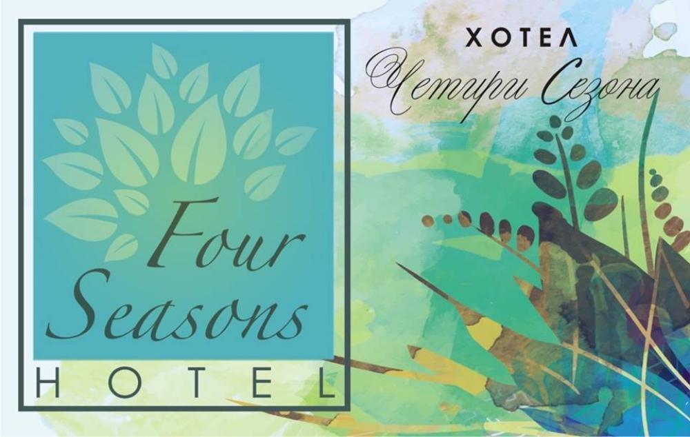 Хотели - Семеен хотел ЧЕТИРИ СЕЗОНА