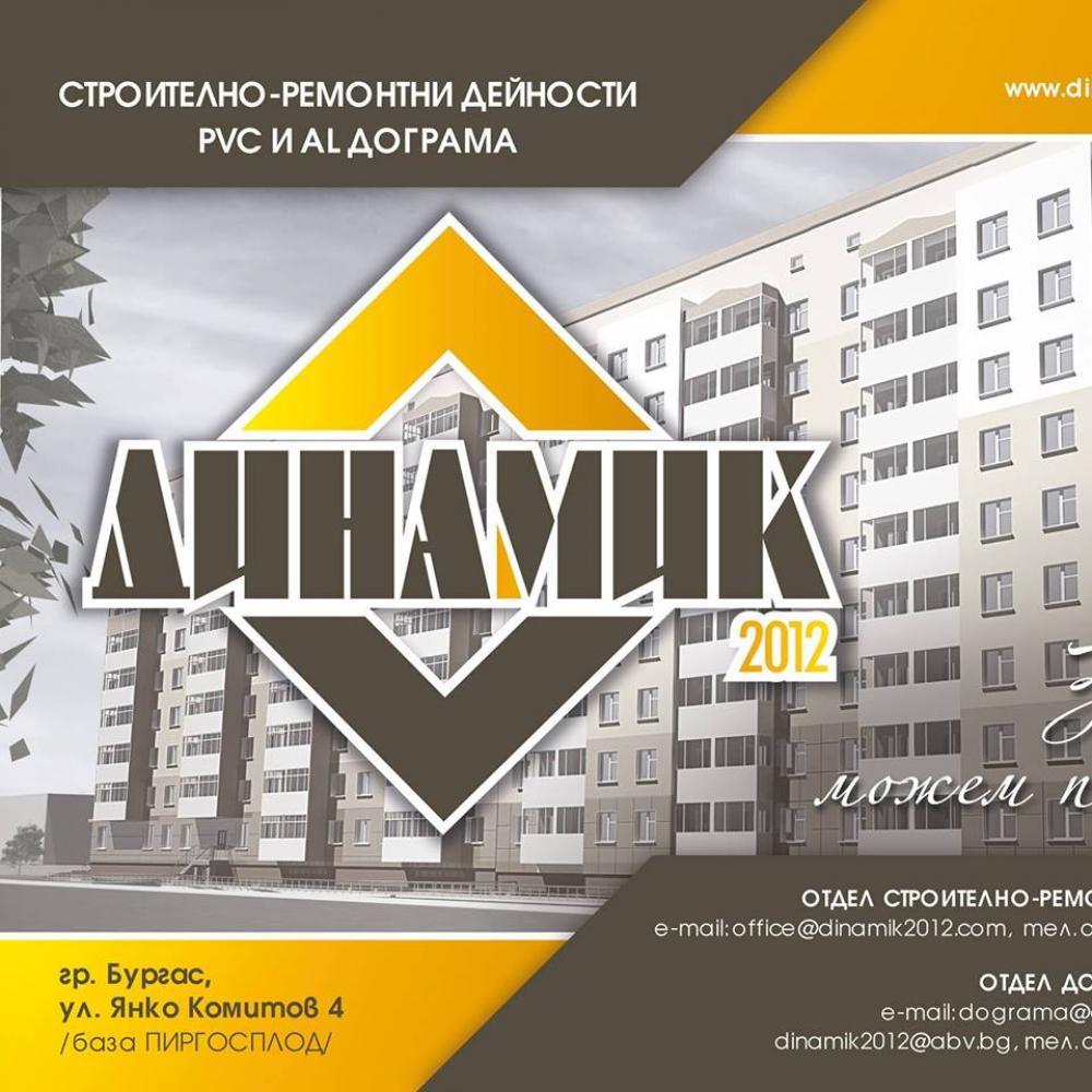 Строително- ремонтни дейности 'ДИНАМИК 2012'ЕООД