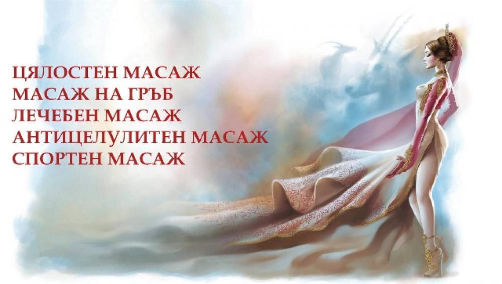 Студио за масажи Петя Георгиева Бургас