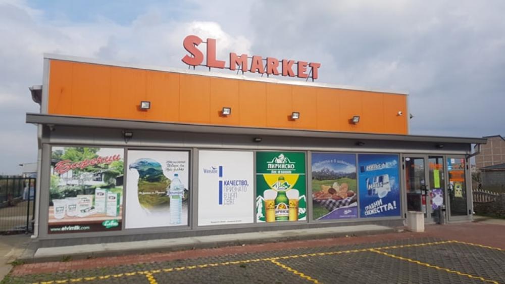 Супермаркет SL MARKET Поморие