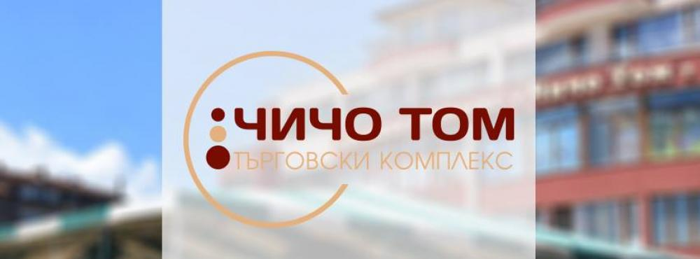 Търговски центрове - Търговски център ЧИЧО ТОМ