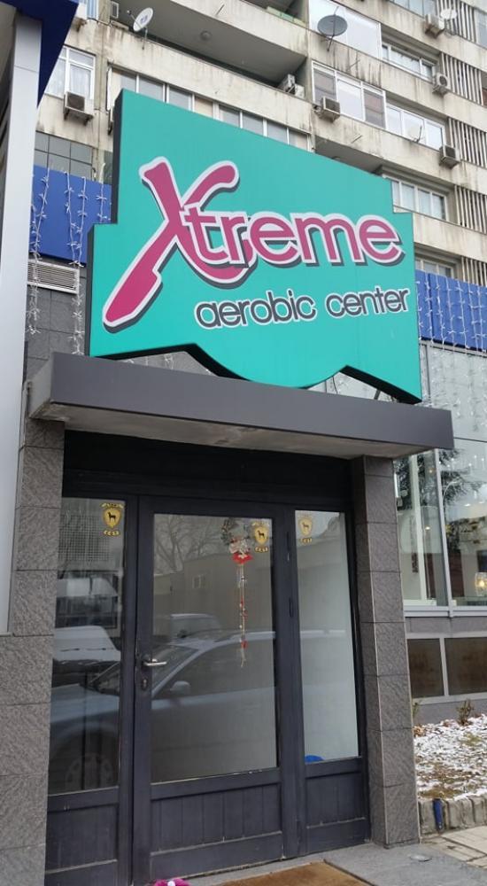 Финес зала XTREME - Варна
