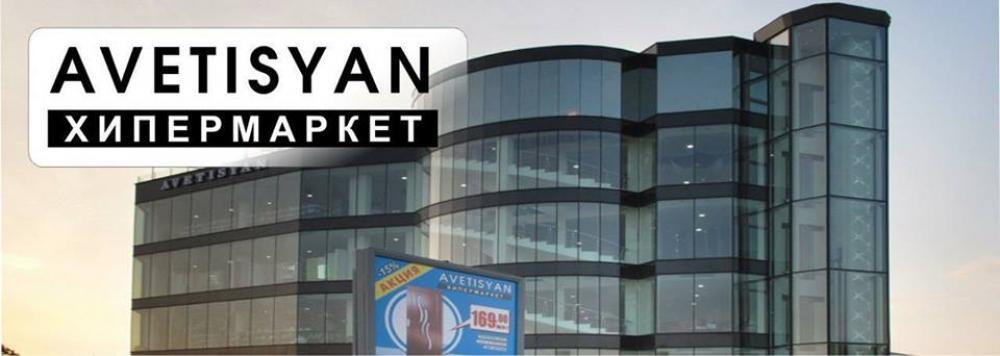 Търговски центрове - Хипермаркет AVETISYAN